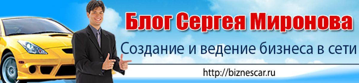 Блог Сергея Миронова