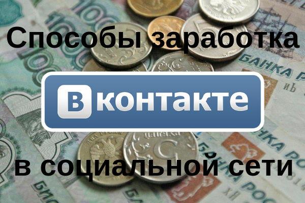 Способы заработка в социальной сети «Вконтакте»