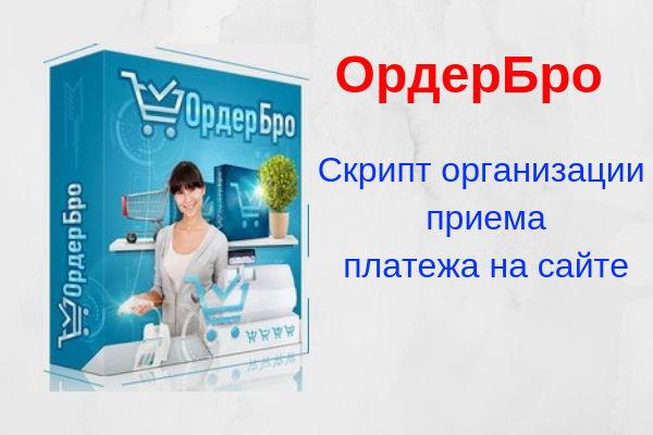 ОрдерБро — скрипт организации приема платежа на сайте